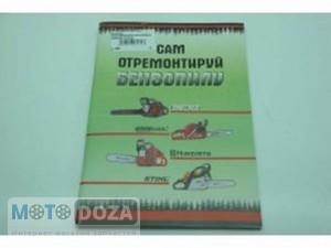 Инструкция (книга) по ремонту бензопил (72стр)