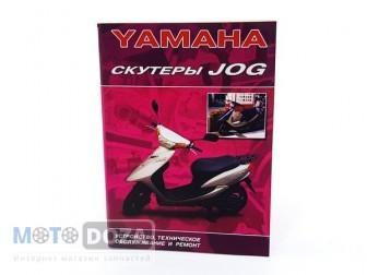 Инструкция / Мануал на скутер Yamaha Jog