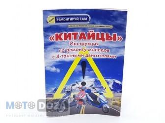 Инструкция по обслуживанию скутеров GY6 - 50/150